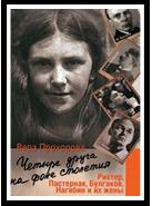 books vera_proxorova